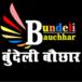 Bundeli Bauchhar